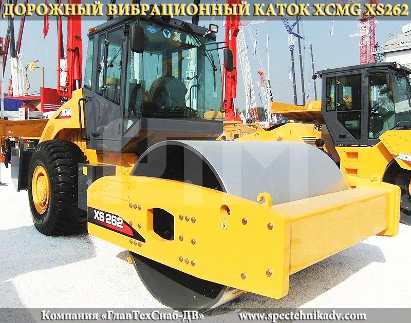 xcmg-xs-262-11